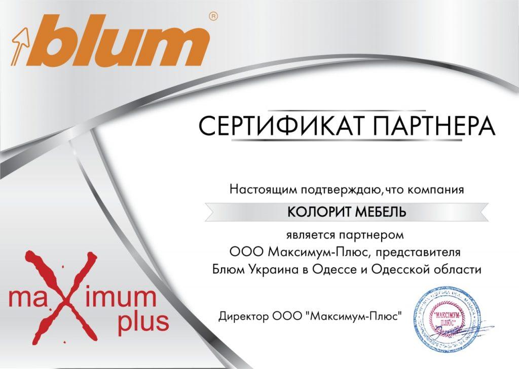 Сертификат партнера  Колорит Мебель