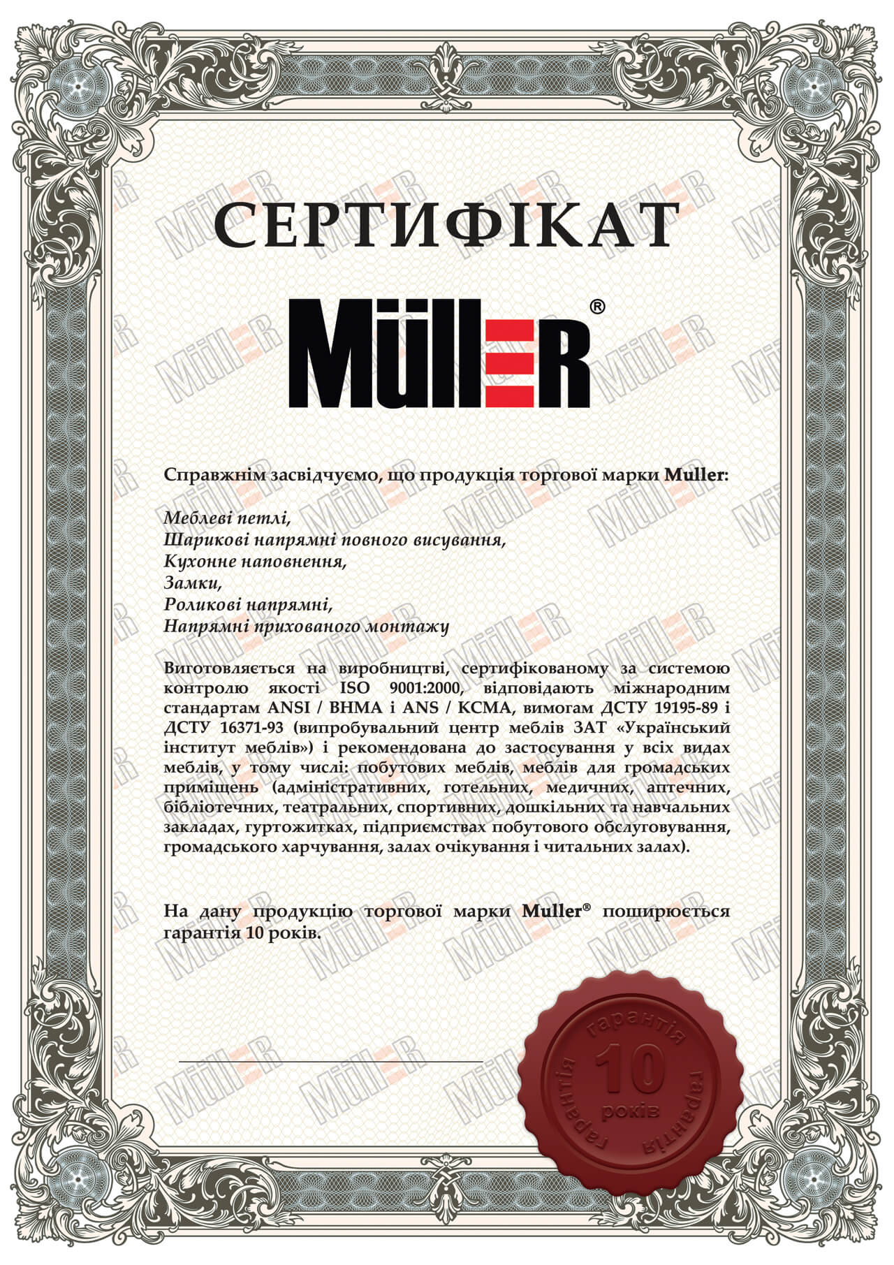 Cертификат Muller